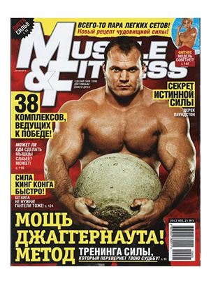 Журналы Muscle&Fitness №3 2012