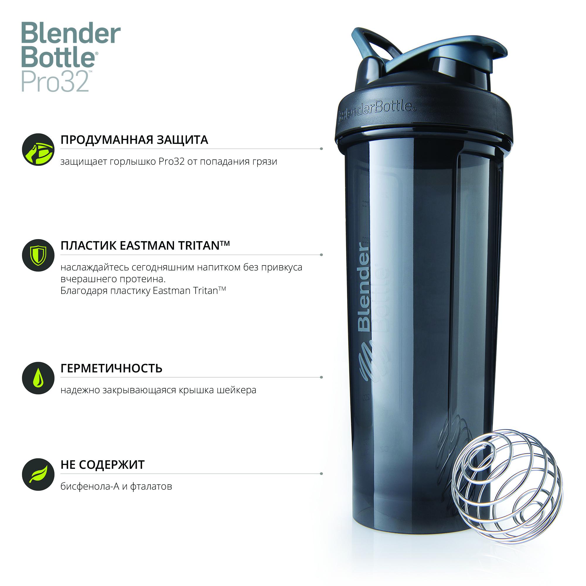 Blender Bottle Pro32 946ml